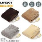 電気毛布 敷き毛布 140cm×80cm ダークブラウン ベージュ グレー モカ 洗える 日本製 LIFEJOY 送料無料 JBS551F