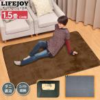 LIFEJOY 軽くて丈夫 日本製 電気カーペット 1.5畳 128cm 176cm グレー JCU151