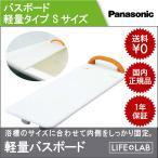 介護用 入浴用品 入浴 バスボード 軽量 ■ バスボードS