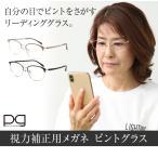視力補正用メガネ ピントグラス PG-709 老眼鏡 シニアグラス おしゃれ 拡大鏡 度数 度数調整 眼鏡 メガネ ルーペ ルーペメガネ シニア 敬老の日 なないろ日和