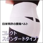 日米特許腰痛ベルト コレクト スタンダード  S〜XL