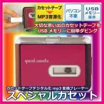 スペシャルカセット (カセットテープデジタル化 mp3変換プレーヤー PC不要)