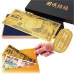 純金箔一万円札プレミアムカード+純金箔天保壱両小判セット
