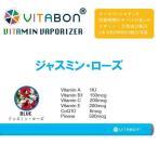 VITABON ビタボン Flora (ジャスミン&ローズ) ビタミン水蒸気スティック