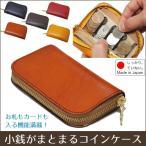 小銭を固定する コインケース ラウンドファスナー 山羊革 ゴートレザー コインキャッチャー 珍しい 特許 メンズ 懐かしい財布 日本製 国産 ファスナーポケット