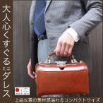 ミニダレスバッグ 本革 ヌメ革 レザー A5用紙サイズ 自立するバッグ 日本製 国産 だから長持ち made in japan セカンドバッグ ビジネスバッグ ドクターバッグ