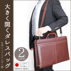 ダレスバッグ 本革  マット感が 上品な シュリンクレザー製 大開き式 牛革 A4ファイル収納サイズ 日本製 国産 自立する Dalles bag 鞄