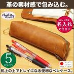 ペンケース 牛革レザー 本革 革 AGILITY アジリティ 日本製 名入れ代込み