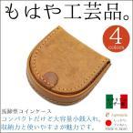 コインケース 馬蹄型 イタリアンレザー 本革 革 esperanto エスペラント 日本製
