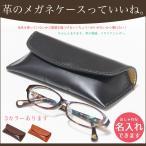 名入れ代込み メガネケース おしゃれ 革 上品なシンプルカラーが目を引く イタリアンレザー製 眼鏡がまた好きになる! Jins PC めがねケース