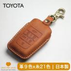 トヨタ アルファード ヴェルファイア キースーツ toyota 6つボタン スマートキーケース キーカバー キーケース プエブロ イタリアンレザー 本革 本皮 日本製