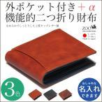 他にない 機能充実 二つ折り財布 小銭入れあり suica 電子マネーを収納できる 外ポケット付き 札入れ2つ 名入れ キップレザー 国産 日本製