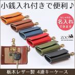 名入れ代込み キーケース 革 小銭入れ付き 4連 カラビナ付きでベルトループに掛けられる 国産 日本製 ZOO スマートキー 栃木レザー 牛革 メンズ レディース