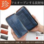 長財布 ラウンドファスナー 本革 フルオープン式 使いやすい キップレザー ポケット多数 パスポート 海外旅行にも対応 メンズ レディース zoo 国産 日本製