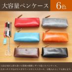 大きいペンケース 姫路レザー おしゃれな6カラー 万年筆入れ 国産 日本製 おおきいペンケース 筆入れ はさみも入る メガネケース コスメポーチ 小物入れ