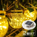 ソーラーライト 屋外 ガーデンライト 屋外 電球色 30LED ガラスボトル型 おしゃれ 簡単に設置 電気代不要 お庭用【2個SET】KW-2020-2SET