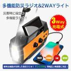 ラジオ 防災ラジオ FM/AM/対応 LEDライト付き スマホ充電可能 手回し充電/太陽光充電対応 防災/1台6役 1年保証