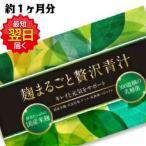 麹まるごと贅沢青汁 /1箱(3g×30包)  麹贅沢青汁 ダイエット 置き換え 青汁 すっきり 麹 ゆうパケット 配送料無料 ポスト投函にてお届け