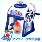 かき氷機 氷屋さんII アンティークかき氷器 D-1400 ふわふわ 家庭用 手動 人気 おしゃれ キッチン 調理 クール 熱中症対策