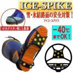 滑り止め 靴スパイク アイススパイク R120-3744 携帯用 男女兼用 雪道 靴底 スノー スパイク ゴム スノーシュー 氷 滑らない シューズ レディース メンズ