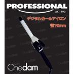 Onedamワンダム 業務用 デジタルカーリングヘアアイロン 径19mm ACI-190 マイナスイオン・遠赤外線 ヘアケ