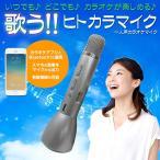 カラオケ マイク KTV-MIC ブロードウォッチ 家庭用 Bluetooth USB充電 採点機能付き 一人カラオケ カラオケ機器 スピーカー コードレス おしゃれ burodou