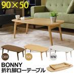 送料無料 BONN 折れ脚ローテーブル サイドテーブル フ