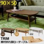 送料無料 TRIM 棚付き折れ脚ローテーブル サイドテー
