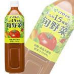 伊藤園 ぎっしり15種類の旬野菜 900gペットボトル×12本入