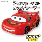 ディズニー カーズ DVDプレーヤー ポータブル ワンセグ ライトニング マックィーン セイワ SEIWA DY900 部屋 家庭