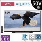 新品 未開封 即発送 シャープ AQUOS LC-50W35 50V型 地上・BS・CSデジタルフルハイビジョン液晶テレビ