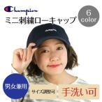 ショッピングキャップ Champion チャンピオン 帽子 レディース メンズ ローキャップ ミニ 刺繍 ブランド 正規品