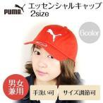 ショッピングキャップ PUMA プーマ 帽子 キッズ レディース メンズ エッセンシャルキャップ ブランド 正規品