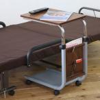 介護テーブル サイドテーブル キャスター付 ブラウン ナチュラル