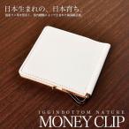 マネークリップ 革 財布 IGO-105 白 ホワイト 正規品