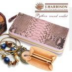 財布 長財布 メンズ ブランド 蛇革 ラウンドファスナー 牛革 パイソン ピンク J.HARRISON JWT-015PK 正規品