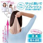Yahoo!lifeone Yahoo!店いつもサラサラ消臭汗取りシャツ レディースインナー 汗取りインナー 日本製 簡単に脱げる 吸水速乾 汗ジミ 臭い対策 送料無料