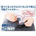 ウエスト フック アジャスター 簡単 サイズ調節 サイズ調整 ズボン スラックス パンツ 伸びるお直しくん 送料無料