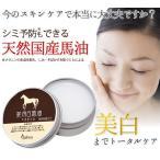 10の無添加 ビューナ 薬用白馬油 日本製 天然国産馬油 ビタミンC誘導体 ビタミンE 敏感肌 美白 保湿 ボディケア フェイスケア スキンケア