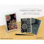 スクラッチアート すぐに始められる 専用ペン付き カラフルスクラッチカード 2柄 日本製 大人 ぬり絵 趣味 メッセージカード 送料無料