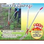 刈込鋏 下刈鋏 草刈り機 日本製 立ったままで草刈りができる 腰の負担軽減 草刈かっちゃん 日本製 雑草 除草 剪定