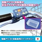 電動アシスト自転車 スイッチパネル専用保護カバー 日本製  かぶせるだけ 取り付け簡単 雨 ホコリ キズ防止