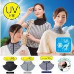 うなじ・首元の日焼け対策 UVクールネックカバー 首の日焼け 紫外線対策 UVカット率95% 首カバー