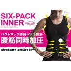 シックスパックシェイプインナー ブラック エクササイズ 加圧 レディース スポーツ シャツ タンクトップ 着圧ウェア 送料無料