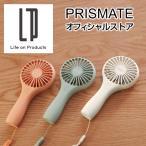 メール便 スリムハンディファン 充電式 PR-F030 PRISMATE プリズメイト 公式店 ネックストラップ付 USB充電 ハンディ扇風機 ミニ扇風機 首かけ プレゼント