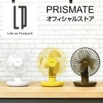 卓上扇風機 コードレスミニリビングファン 無段階風量調節 PR-F041 PRISMATE プリズメイト 公式店 おしゃれ USB充電 サーキュレーター ミニ コンパクト 自動オフ