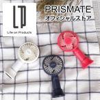 充電式 ウルトラミニ 静音ハンディファン PR-F048 PRISMATE プリズメイト 公式店 スタンド&ネックストラップ付 USB充電 ミニ扇風機 小型扇風機 プレゼント