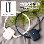 ハンズフリーファン PR-F059 PRISMATE プリズメイト 公式店 フレキシブル クリップ付 充電 卓上扇風機  熱中症対策 首掛け ミニ扇風機 かわいい おしゃれ