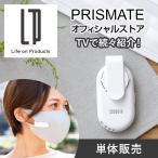 【6月上旬入荷配送予定分のご予約】マスクエアーファン PR-F064 PRISMATE プリズメイト 公式店 扇風機 白 涼しい 快適 熱中症対策 USB充電式 小型 超軽量