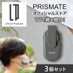 オフィシャルストア限定カラー マスクエアーファン 3個セット PR-F064LP-3 PRISMATE プリズメイト 公式店 熱中症対策 爽やか 蒸れない 蒸れ対策